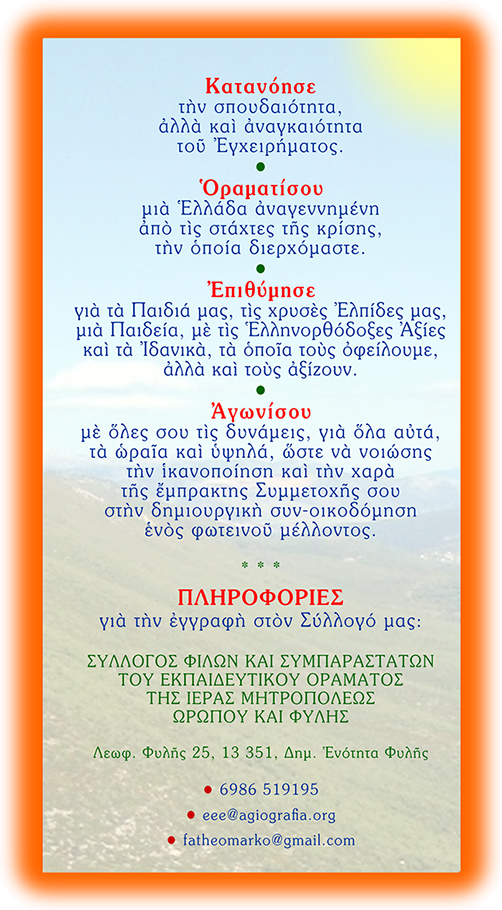 DIAFHMISTIKO-SXOLEIOU-Aa