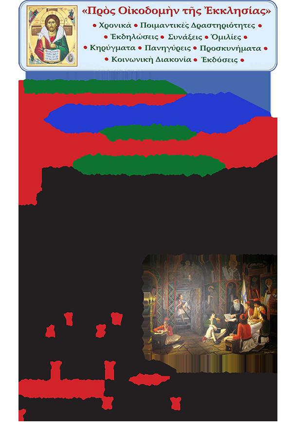 20151221aIdrisisEkpaideytirionA-1