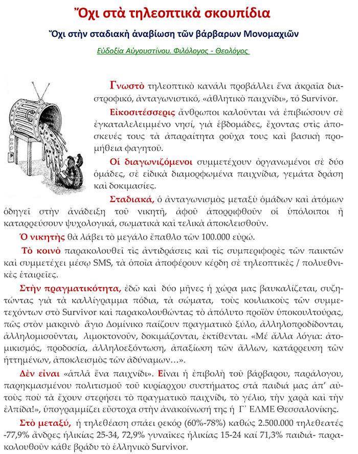 OXI STA THLEOPTIKA SKOUPIDIA-1