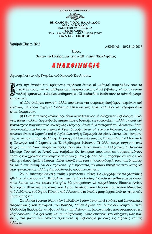ANAKOINOSIS-SYNODOU-GIA-THRHSKEYTIKA-1B