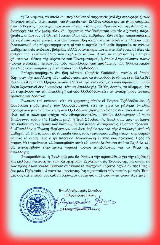 ANAKOINOSIS-SYNODOU-GIA-THRHSKEYTIKA-2B