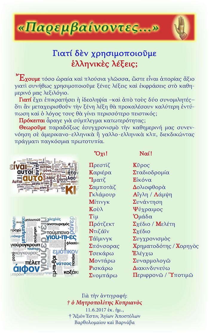 Γιατί δεν χρησιμοποιούμε ελληνικέ