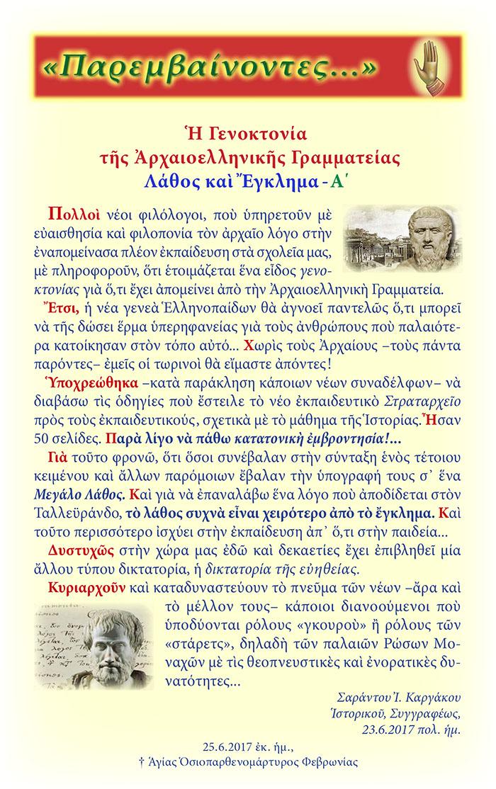 Η Γενοκτονία της Αρχαιοελληνικής Γ
