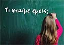Ἡ μάχη στὸν χῶρο τῆς Παιδείας: «ἡ μάχη τῶν μαχῶν»