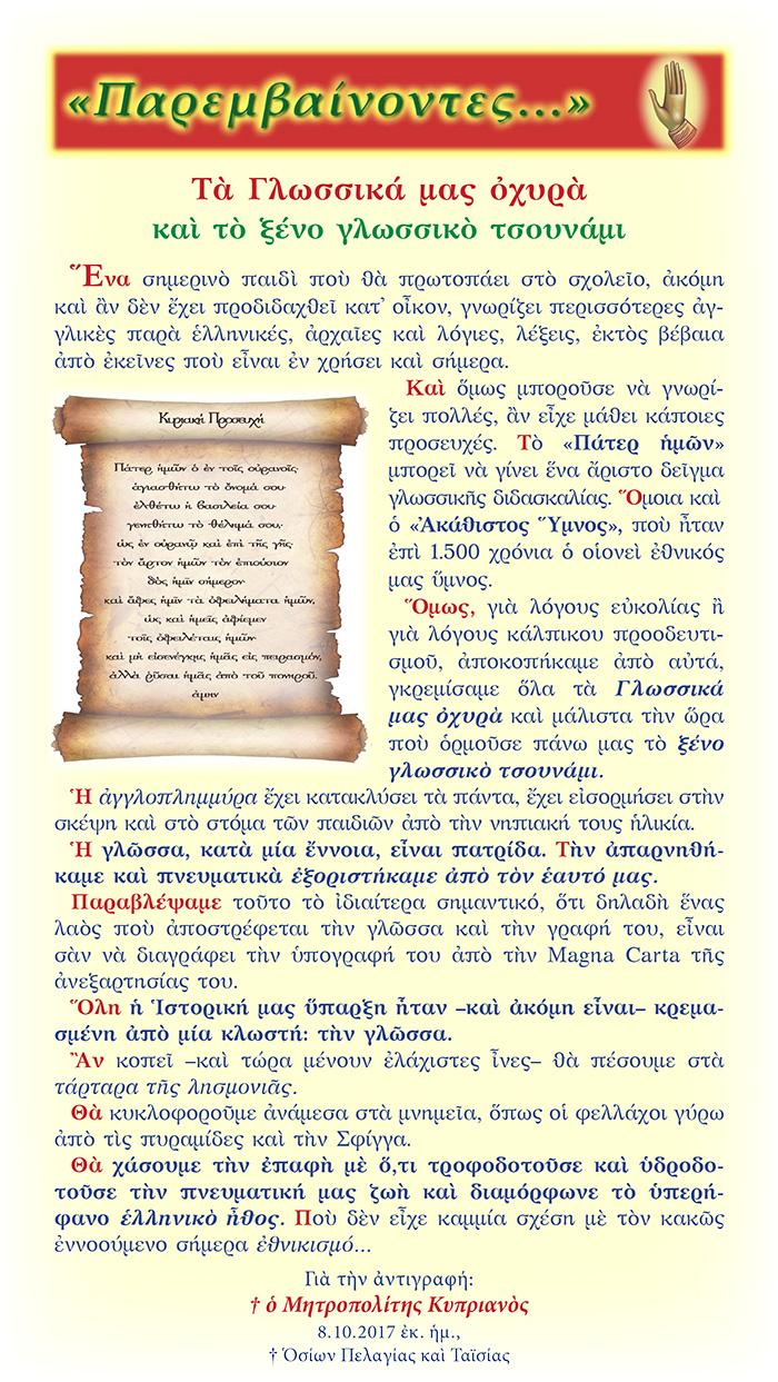 Τα Γλωσσικά μας οχυρά και το ξένο γ