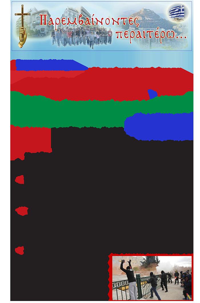 20171129aPanepistimiakoAsylo-1