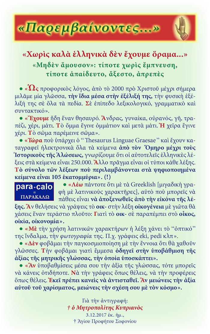 Χωρίς καλά ελληνικά δεν έχουμε όρα