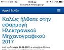 Ὑπουργεῖο Ἡμιμάθειας, Ἀπαιδείας καὶ Ἀνορθογραφίας…