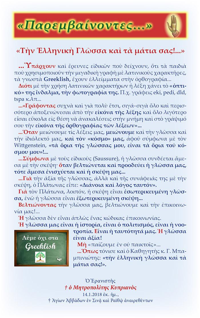 Την Ελληνική Γλώσσα και τα μάτια σα