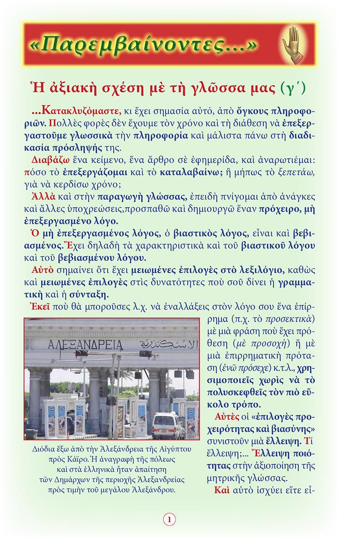Η αξιακή σχέση με την γλώσσας μας (γ