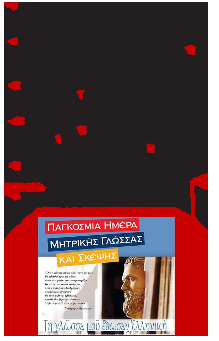 20180320bSevasmos-elliniki-glossa-3
